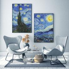 Всемирно известный Ван Гог Звездная ночь холст картина плакат