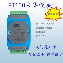 цена на 6-channel PT100 Thermal Resistance Temperature Acquisition Input Module Temperature Transmitter MODBUS Protocol