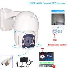 1080P AHD PTZ מהירות כיפת מצלמה קואקסיאלי בקרת אבטחת 4 pcs מערך IR אור IR ראיית לילה 2.0MP AHD CCTV מעקב מצלמה