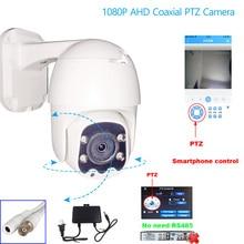 1080P AHD PTZ скоростная купольная камера коаксиальный контроль безопасности 4 шт. Массив ИК Светильник ИК ночного видения 2.0MP AHD CCTV камера наблюдения