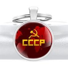 Классический уникальный брелок hammer and sickle cccp key кольца