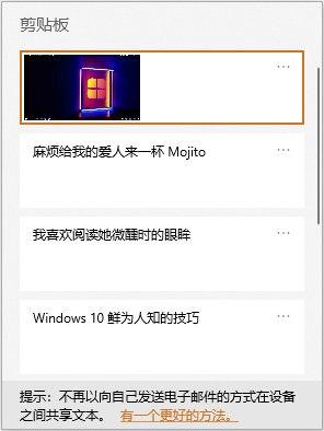 5efa276e5d76c - Windows 10 隐藏的功能和技巧,90%的人都不知道!