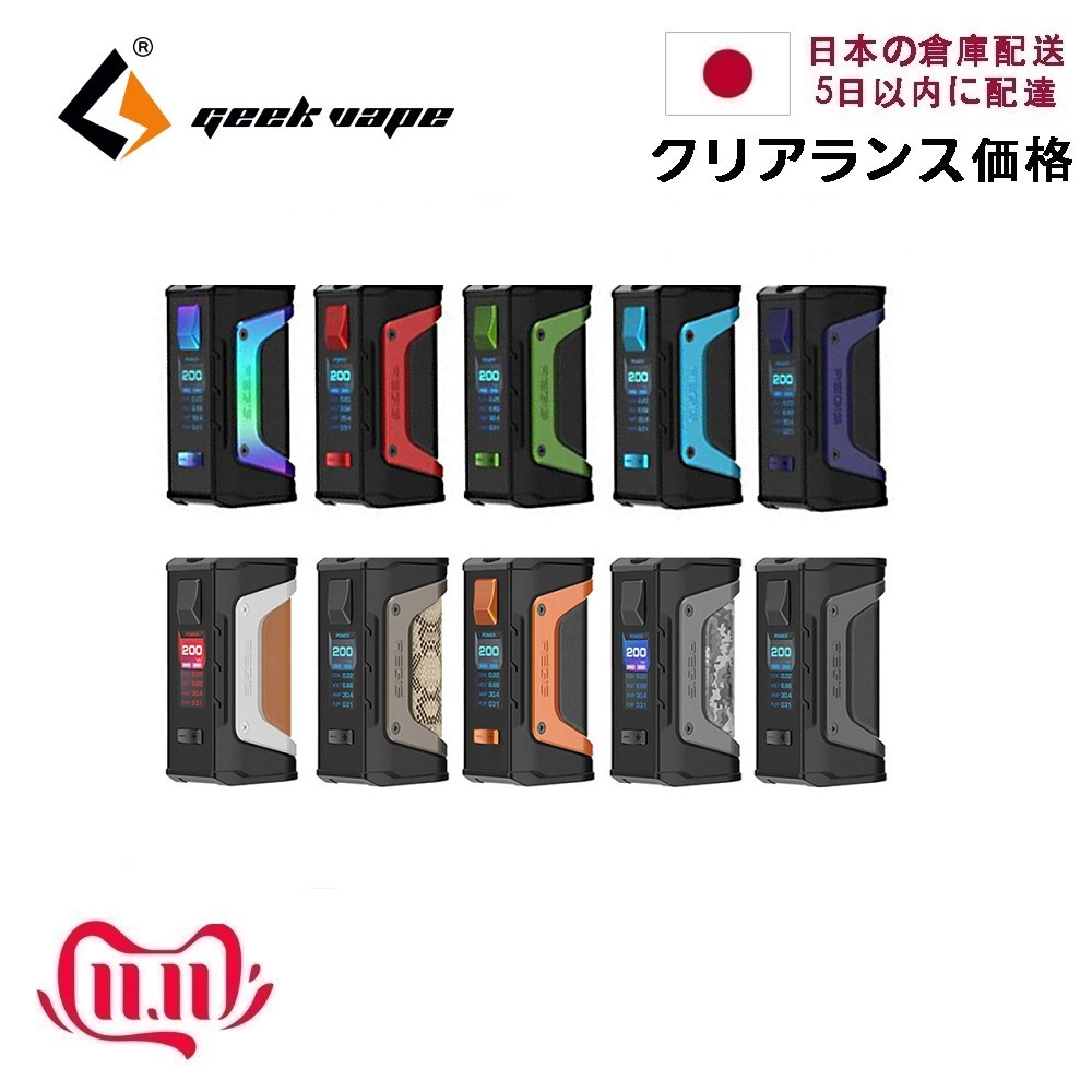Clearance!!! Japan In Stock Original GeekVape Aegis Legend 200W TC Box MOD & Arrive Within 5 Days Fast Shipping & Lowest Price