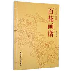 Chinese Painting Hundred Flowers Line Drawing Collection Art Book Adult Coloring Book