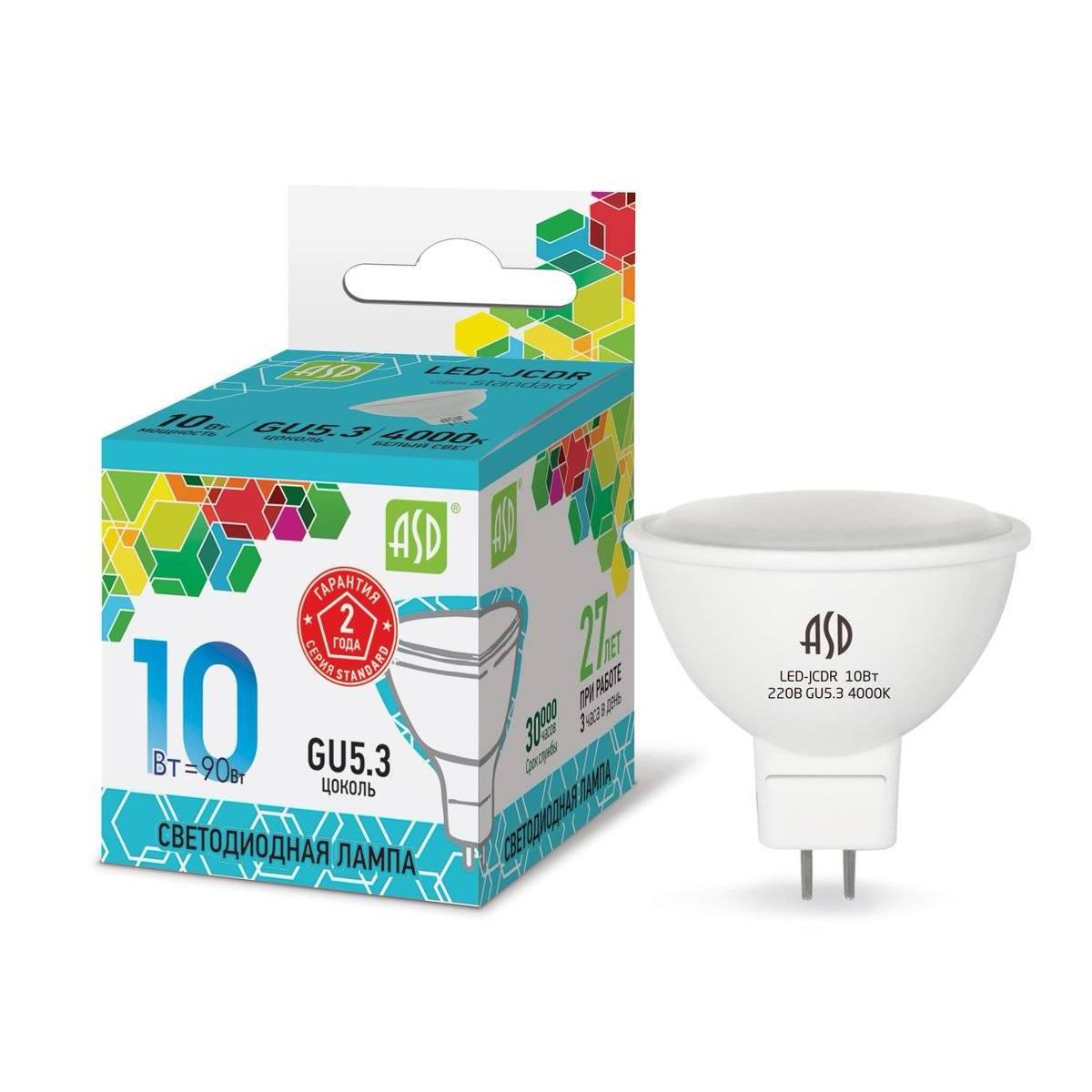 LED Bulb ASD MR16 GU5.3 220V 10W 4000 K 4K 50x55 Plastic/alum Standard 5828