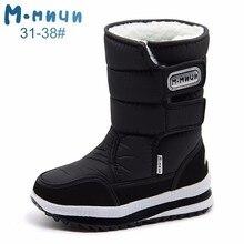 Отправить от России) Mmnun русский известный бренд зимняя обувь для детей теплые зимние ботинки для Обувь для мальчиков большие дети Обувь для девочек детские зимние сапоги Обувь для младенцев