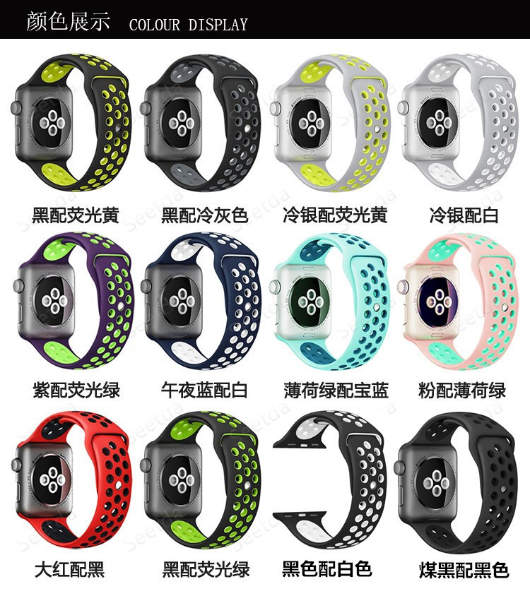 Suitable For APPLE Watch Double Color Silica Gel For Apple Iwatch234