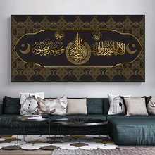 Islamic Allah Muslim Quran Arabic Calligraphy Canvas Painting Art Printing Ramadan Mosque Wall Art Pictures for Room Decor