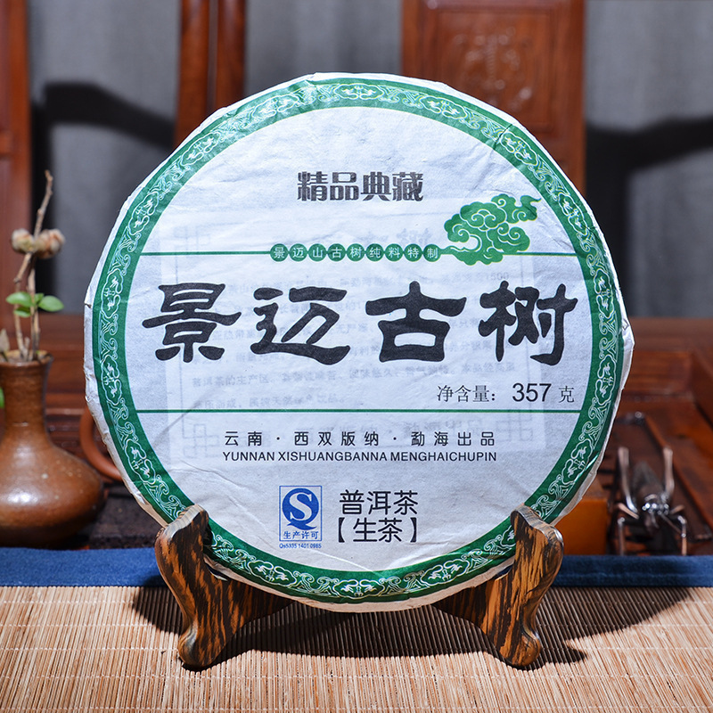 2008 pu'er Tea Chinese Yunana Menghai pu'er Special Green organic Cake pu'er pu'erh Tea 357g Raw Natural Beauty Health pu'er Tea 1