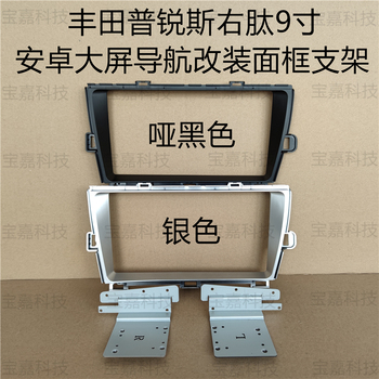 For Toyota Prius 2012 RH Drive Car Fascia Navigation Fascias Dash Frame Kit For 9 Universal Android Multimedia Player image