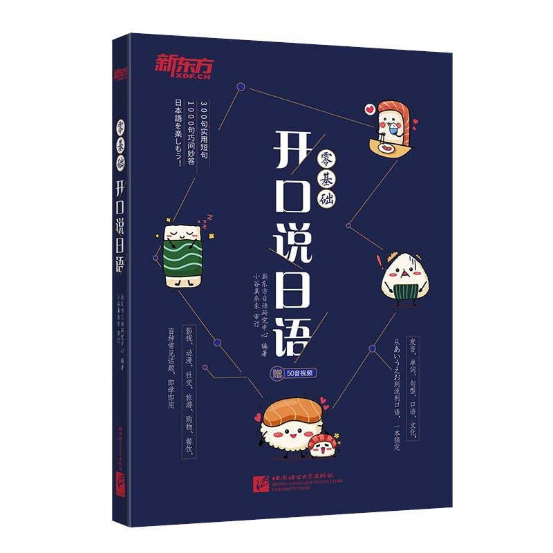 New Zero-based Speaks Japanese Book Easy To Learn Japanese Pronunciation, Words, Sentence Patterns, Spoken Language, Culture