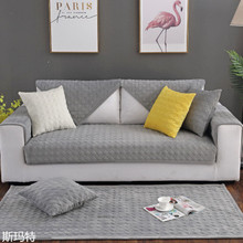 Winter solid color crystal velvet quilted sofa cushion, thick non-slip towel cover