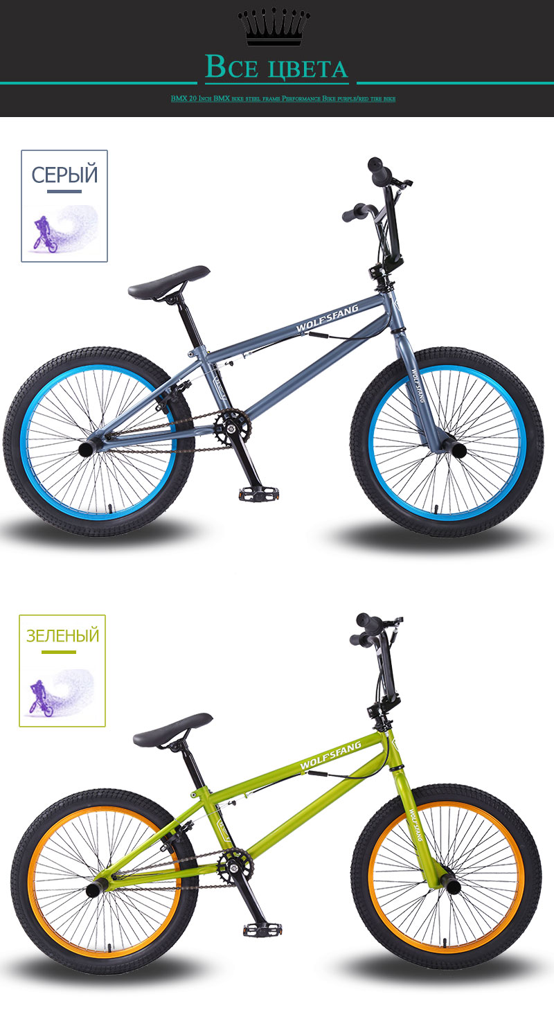 H77c308c942cd4654befe03ecb33123a3U wolf's fang 20Inch BMX steel frame Performance Bike purple/red tire bike for show Stunt Acrobatic Bike rear Fancy street bicycle