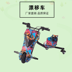 Manufacturers Direct Selling Electric Drift Tricycle CHILDREN'S Toy Square Rental Electric Kart Scooter