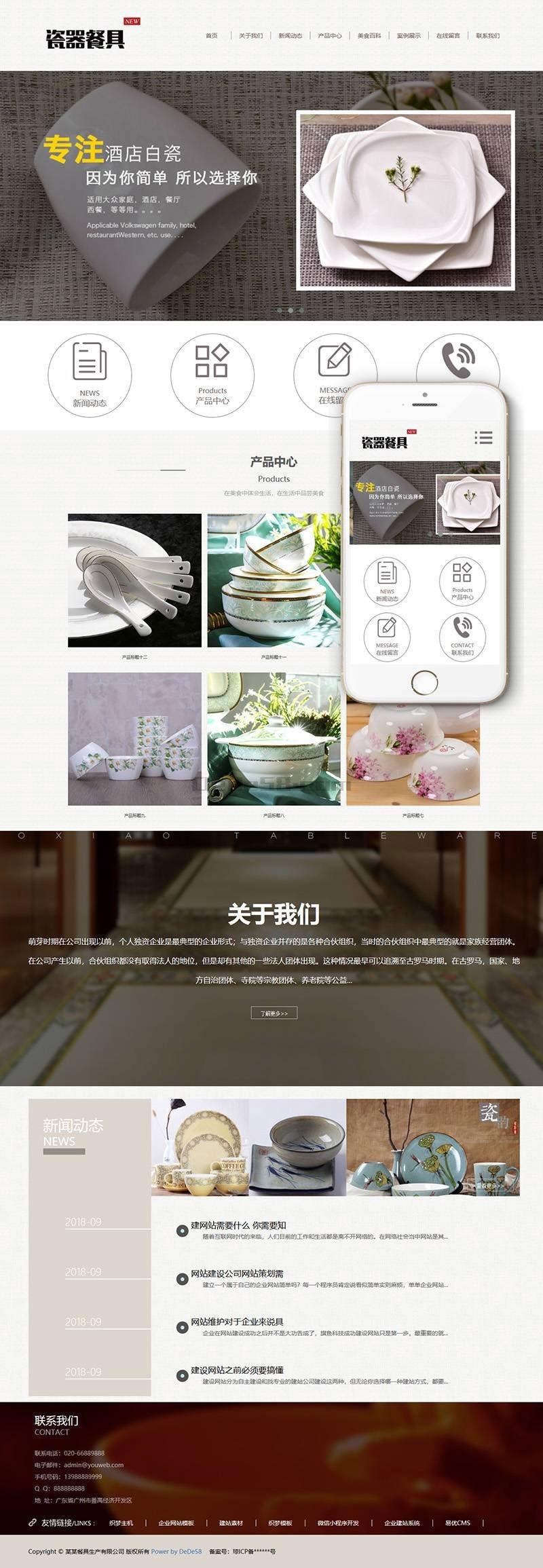 响应式瓷器餐具公司网站模板(自适应手机移动端)