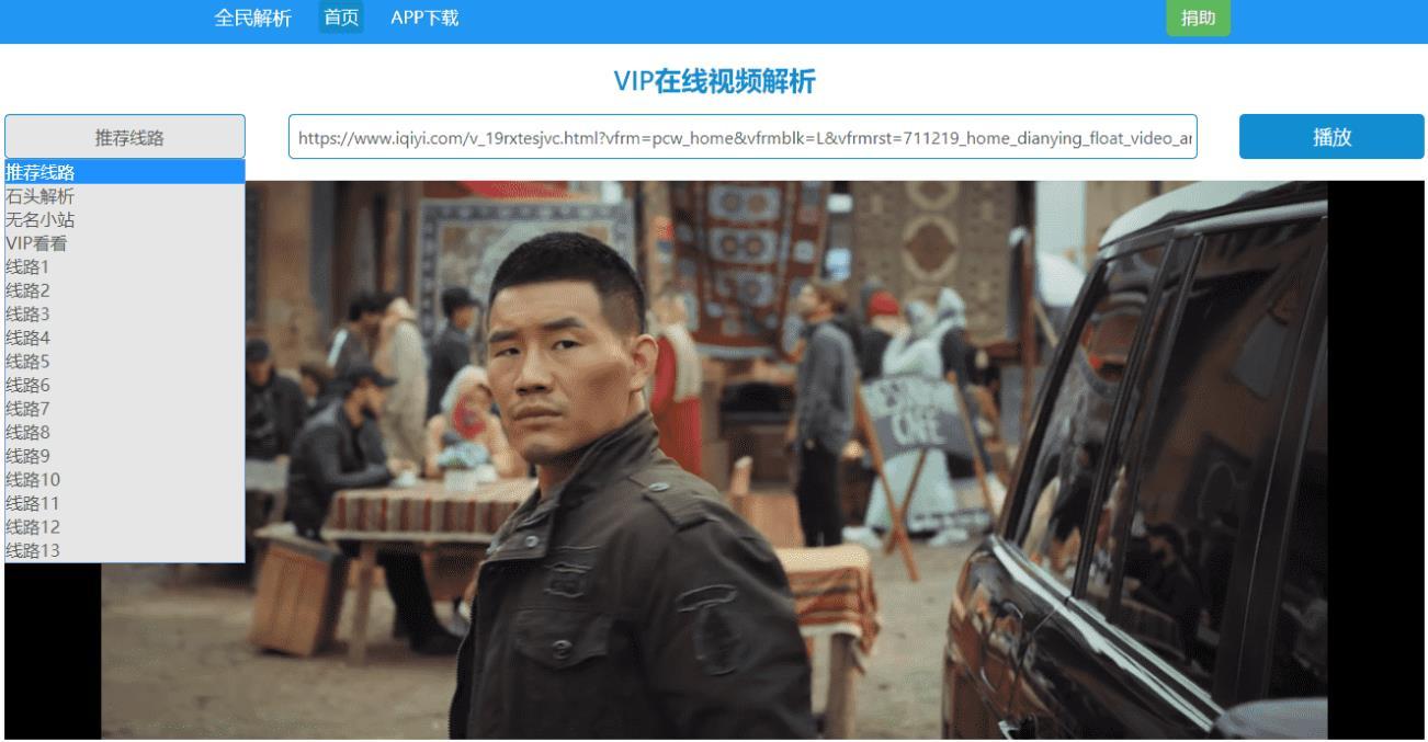 新版全民解析vip视频网站html源码