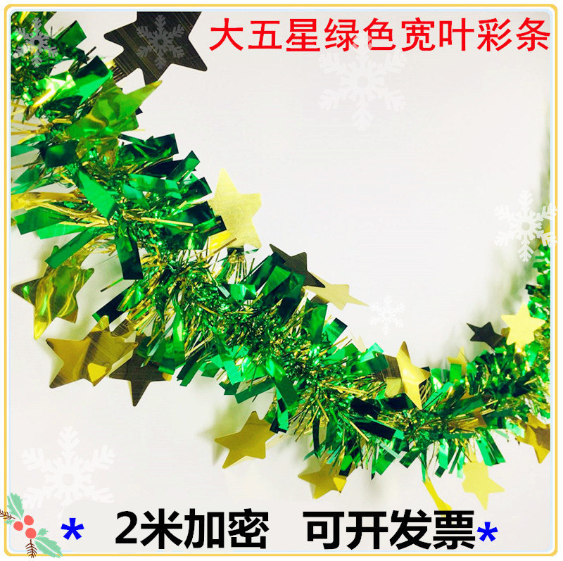 Christmas Tinsel Wool Tops Kindergarten New Year's Day Shopping Mall Decoration Decorative Latte Art Ribbon Party Wedding Decora