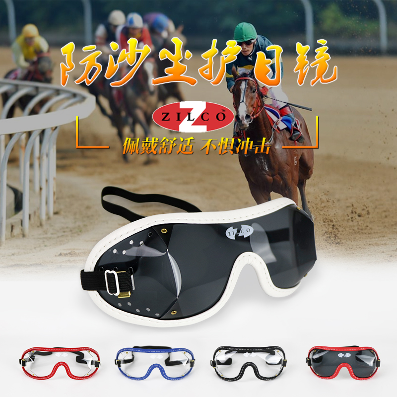 Jockey  Glasses Multicolor Riding Equipment Riding Glasses