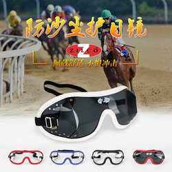 Jockey  glasses multicolor riding equipment riding glasses