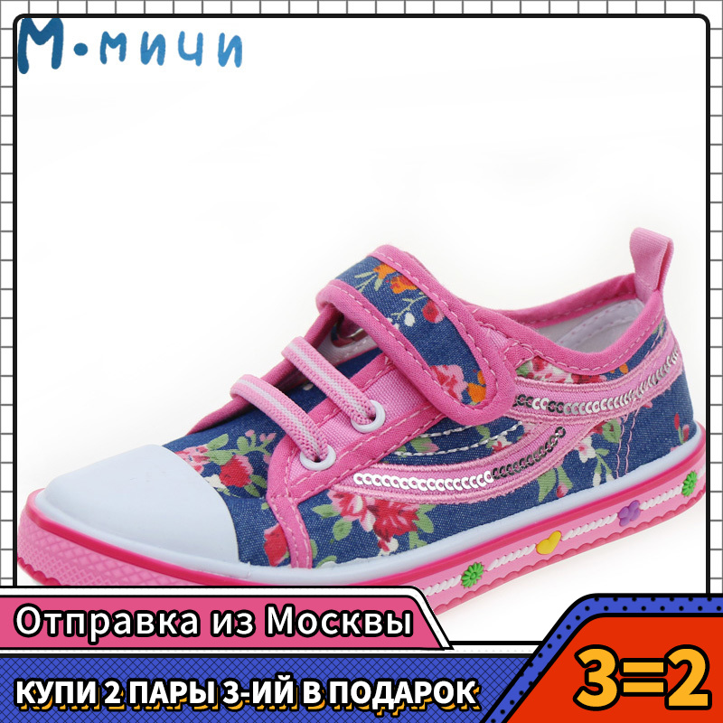 MMnun 3=2 Children's Shoes For Girls Breathable Girls Sneakers Girls Shoes Back To School Girls Canvas Shoes Size 26-31 1417C