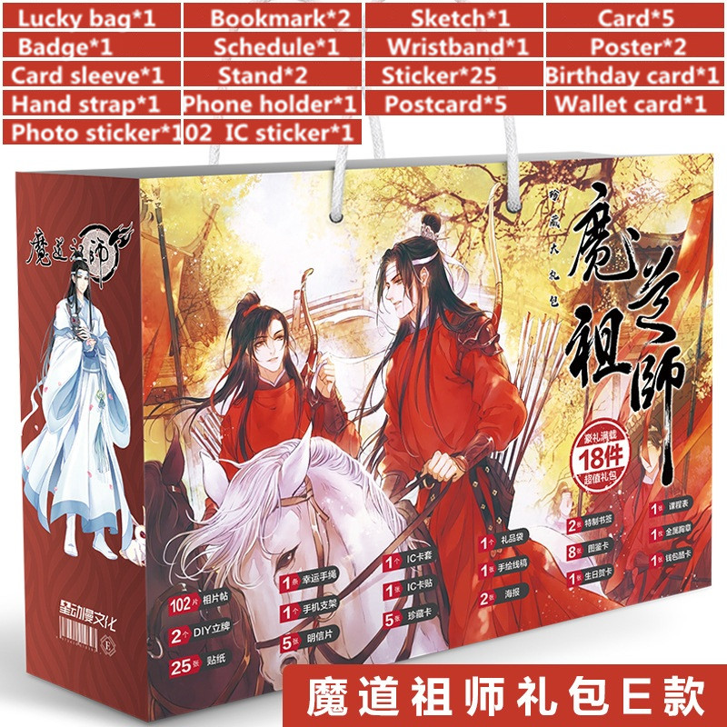 Grandmaster Of Demonic Cultivation Anime Lucky Bag Mo Dao Zu Shi Toy Postcard Poster Bookmark Gift Bag Fans Gift