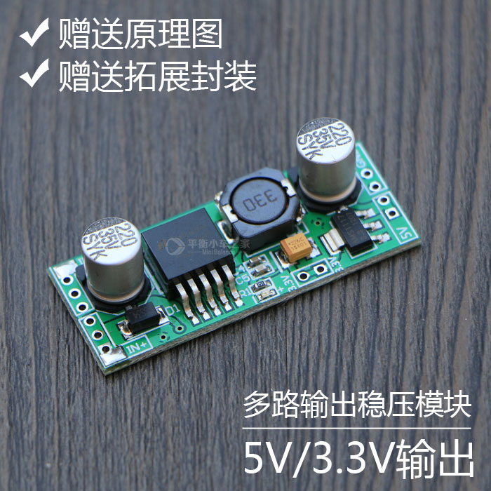 Voltage Regulator Module Step-down Module Switching Power Supply 5V 3.3V Output Modular Multiple Output
