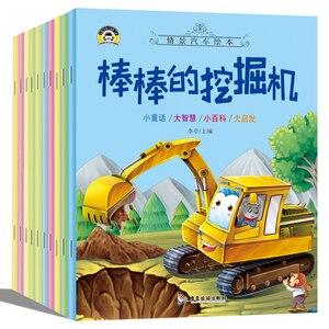 Автомобильная сказочная книга, Full 10 громкости, фонетическая версия, для детей 0-8 лет, книга для познания автомобиля в начальной школе