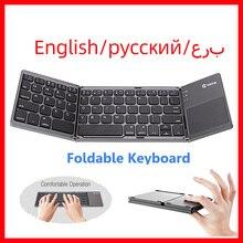 휴대용 접는 블루투스 키보드 무선 충전식 접이식 Klavye 터치 패드 키패드 IOS/안 드 로이드/Windows ipad 태블릿