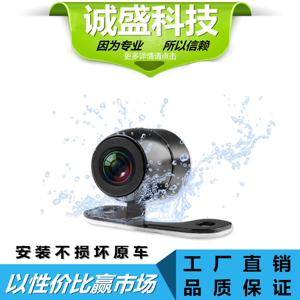 18.5 Small Butterfly Plug-CCD High-definition Night Vision Color Car Mounted Forward-Looking Side-Looking Rearview Camera