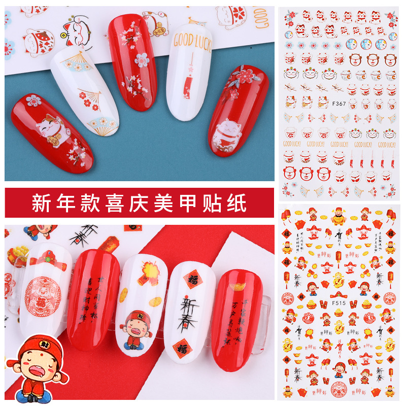 2020 Spring Festival New Year Nail Sticker DIY Adhesive Paper Celebrate Nail Sticker 3D Waterproof Children Nail Sticker