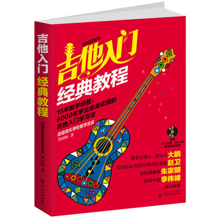 Introduction To Guitar Classic Course Music Book Guitar Repertoire Reference Books