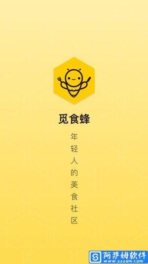 觅食蜂 v2.5.3