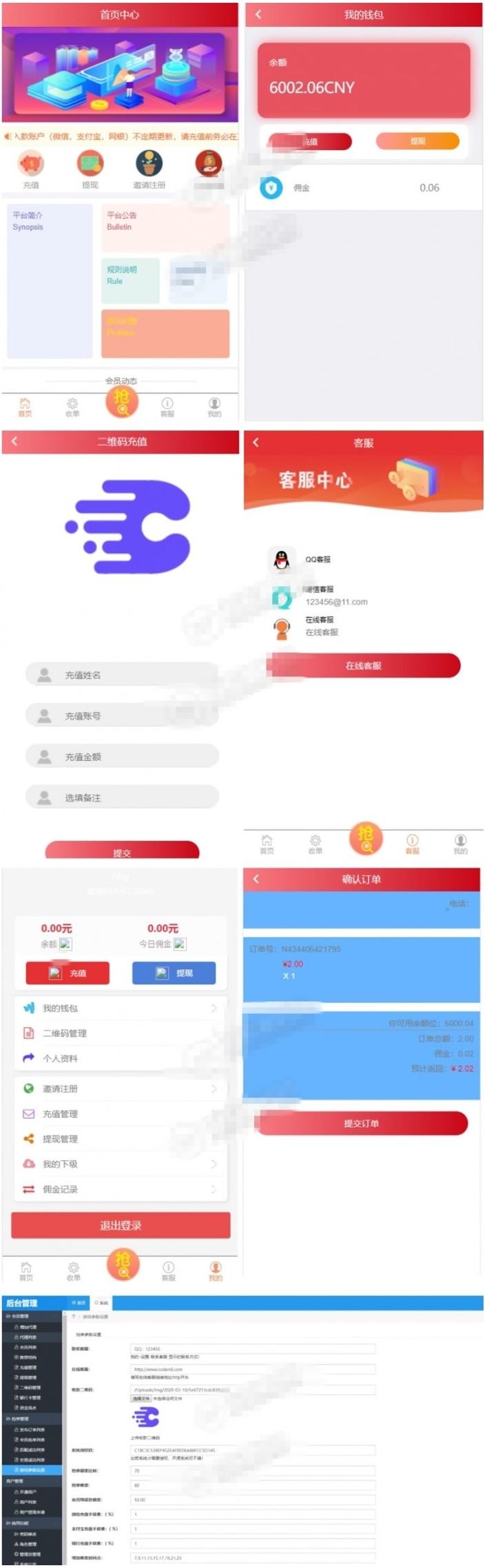 一元源码:新版微信支付宝跑分平台