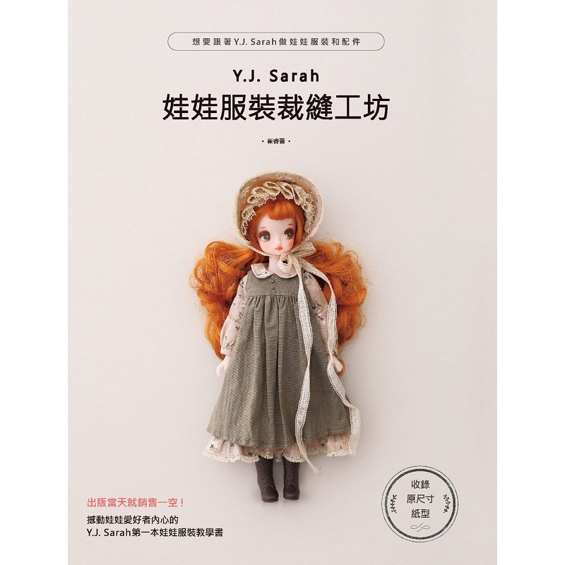 YJ SARAH Sewing Doll Clothes Book Blythe Doll Costume Pattern Books DIY Making Doll Clothes