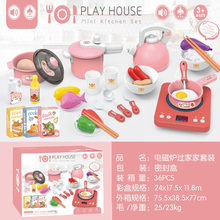 New Simulation Induction Cooker Household Appliances Series Children's Play House Electric Kitchen Toy Set Lighting Music