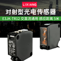 LIXIANG  E3JK-TR12  через луч  Тип фотоэлектрический переключатель  датчик  расстояние 5 метров  видимый светильник