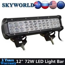 цена на SKYWORLD 12inch Off Road LED Light Bar Spot Flood Combo LED Beam 72W 12V 24V Work Driving Fog Lamp For 4x4 UTV ATV SUV UAZ Jeep