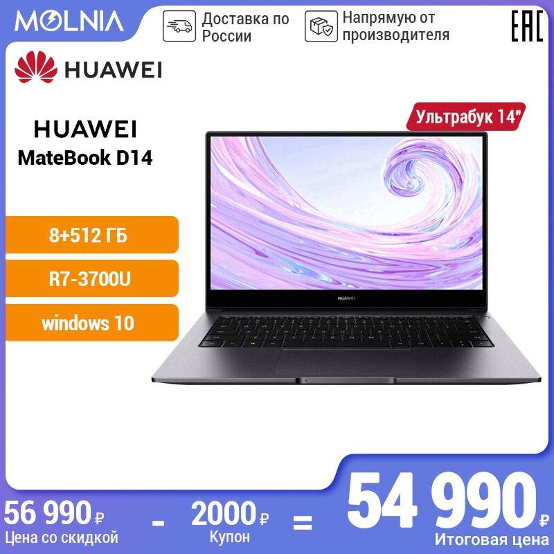 """Ноутбук HUAWEI MateBook D 14[14"""",8Гб+512Гб AMD Ryzen 7 3700U,IPS ,AMD Radeon RX Vega 10, win10]ультрабук,российская гарантия"""
