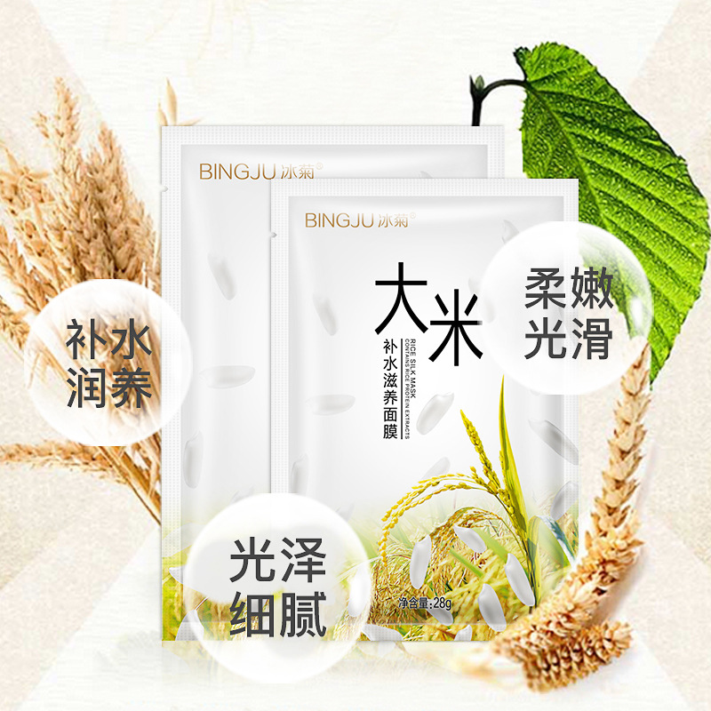 Factory Direct Sales Of Chrysanthemum Replenishing Mask Shrink Pores Moisturizing Brightening Skin Mask Mask Wholesale Wholesale
