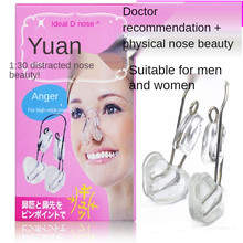 Free shipping Japanese Nose Shaper Nose Beauty Artifact Nose Bridge Nose Height Booster Brace Noseup Nose Clip Nose Wing Reducer