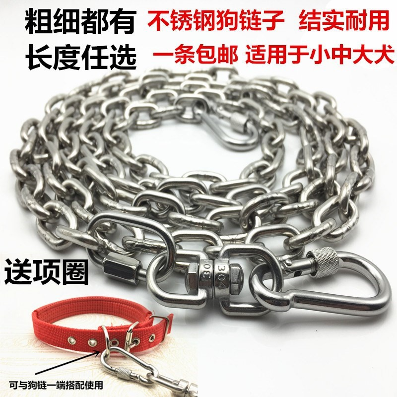 Dog Chain Large Dogs With Stainless Steel Rough Neck Ring Hand Holding Rope Lengthened Iron Chain Dog Anti-Bite Dog Chain