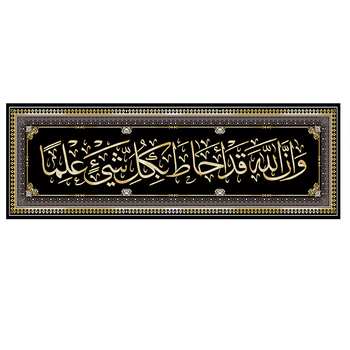Islamic Poster Arabic Calligraphy Religious Verses Quran Print Wall Art Picture Canvas Painting Modern Muslim Home Decoration 6