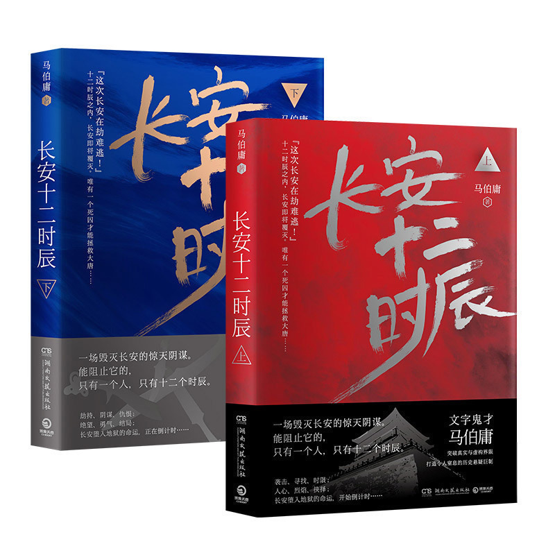 Chang 'An Twelve Hour (Upper And Lower Volumes) With Text Genius Marber Yong Brand New Novel Hit TV Series