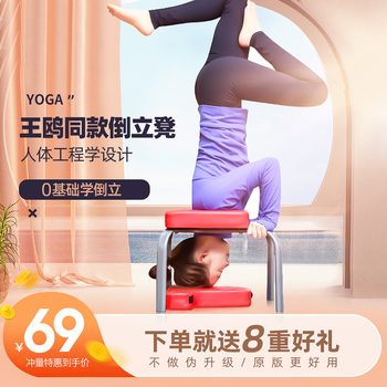 Household Handstand Stool Auxiliary Fitness Sirsasana Machine Stretching Yoga Handstand Chair