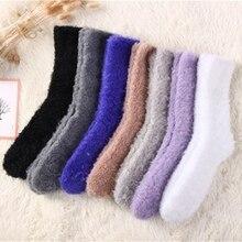 Женские Плюшевые Пушистые уютные зимние пушистые Кровати мягкие теплые толстые носки