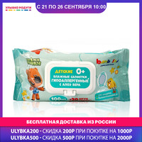 Baby Wet Wipes Bambolina 3116715 Mother Kids kid Baby Care Tools tool child children wipe Улыбка радуги ulybka radugi r ulybka smile rainbow косметика