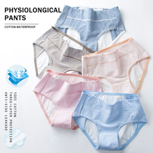 [ALFOU] Menstrual Panties Women Waterproof Briefs Leak Proof Incontinence Underwear Antibacterial Breathable stripe