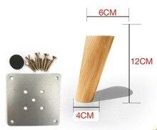 4Pieces/Lot H:12CM Diameter:4-6cm Nordic Oblique Sofa Wood Legs Solid Wood TV Cabinet Table Foots