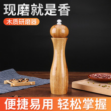 Primary color bamboo pepper mill Manual pepper grinder Pepper powder Black pepper grinder pepper