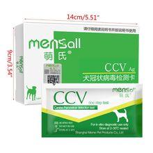 Dog CCV Test Paperboard Dogs Coronaviru Antigen Detection Card Pet Tests Strip